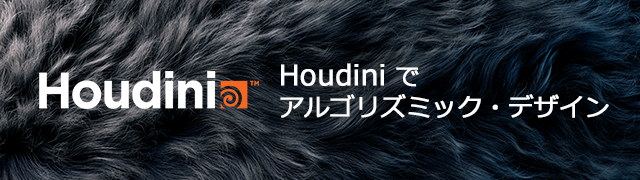 houdini16_mantra1711_top640.png