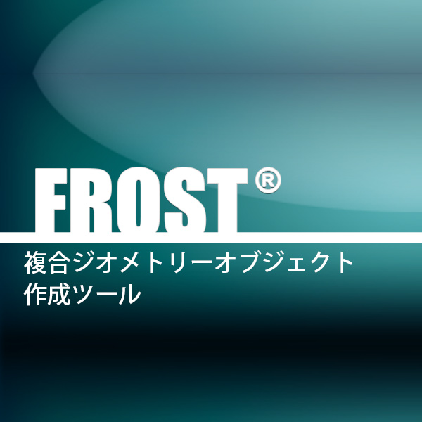 Frost MX メンテナンス(1年間/更新)
