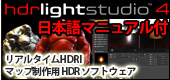 HDR Light Studio 4.0