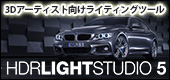 HDR Light Studio 5 販売開始!