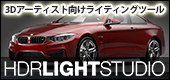 HDR Light Studio 販売開始!