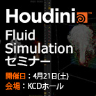 Houdini Fluid Simulation セミナー