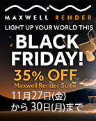 ��11��27��(��)���ϡ��� Maxwell Render 35%off �ץ�⡼�����