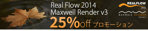 ��25%off �ץ�⡼����󳫻ϡ��� RealFlow 2014 & Maxwell Render v3