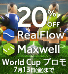 RealFlow & Maxwell 20%off World Cup プロモ開始![7月13日(金) 15時まで]