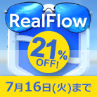 RealFlow 21%off プロモーション![7月1日(月) まで]