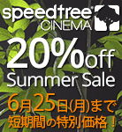 【6月25日(月)まで!】 SpeedTree Cinema 最大20%off! Summer Sale 開始!